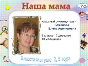 Классный руководитель - Баженова Елена Авенировна В классе: 7 девчонок 13 мал