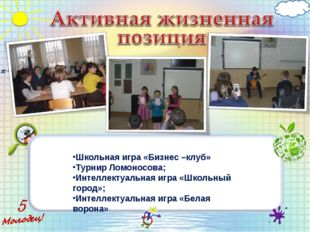 Школьная игра «Бизнес –клуб» Турнир Ломоносова; Интеллектуальная игра «Школьн