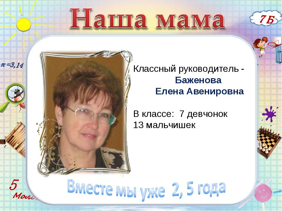 Классный руководитель - Баженова Елена Авенировна В классе: 7 девчонок 13 мал...