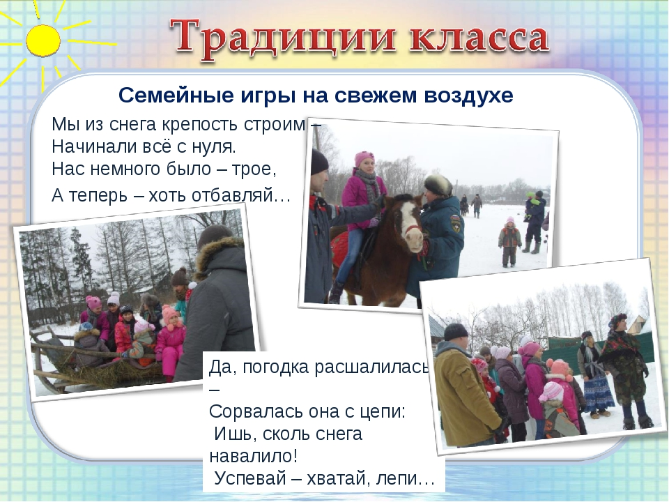 Семейные игры на свежем воздухе Мы из снега крепость строим – Начинали всё с...