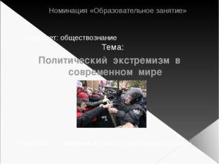Политический экстремизм в современном мире Номинация «Образовательное занятие