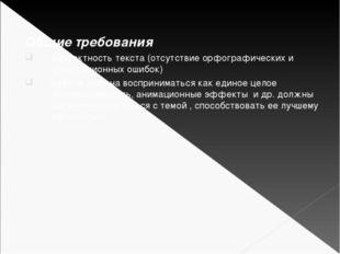 Общие требования корректность текста (отсутствие орфографических и пунктуацио