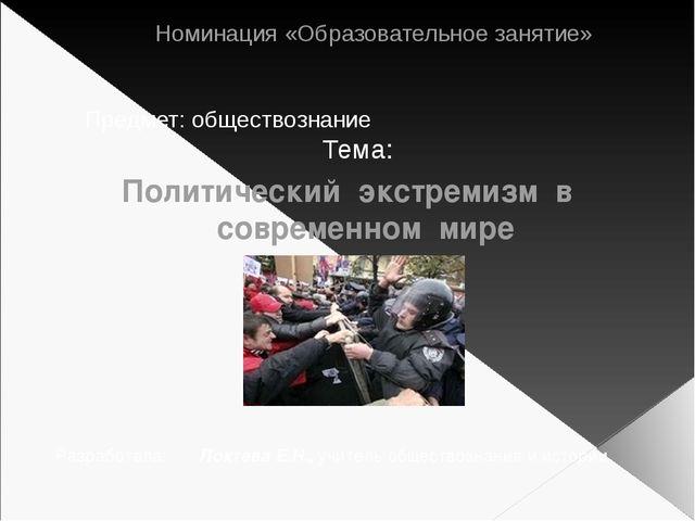 Политический экстремизм в современном мире Номинация «Образовательное занятие...
