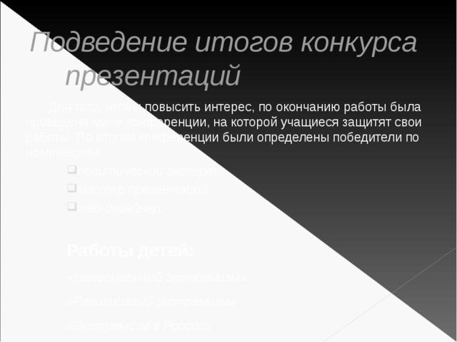 Подведение итогов конкурса презентаций Для того, чтобы повысить интерес, по о...