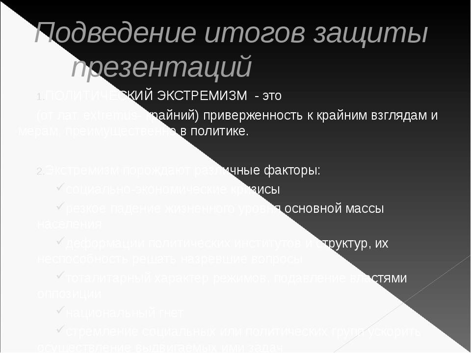 ПОЛИТИЧЕСКИЙ ЭКСТРЕМИЗМ - это (от лат. extremus- крайний) приверженность к кр...
