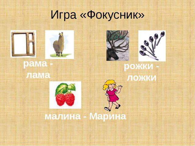 Игра «Фокусник» рама - лама рожки - ложки малина - Марина
