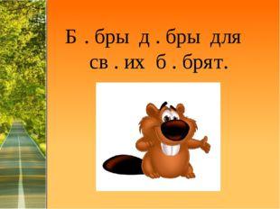 Б . бры д . бры для св . их б . брят. ProPowerPoint.Ru