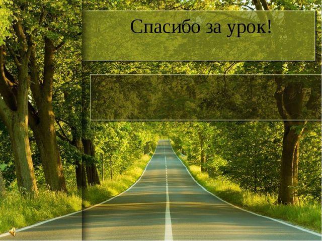 Спасибо за урок! ProPowerPoint.Ru