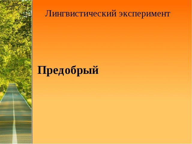 Лингвистический эксперимент Предобрый добряк добреть добрый ProPowerPoint.Ru