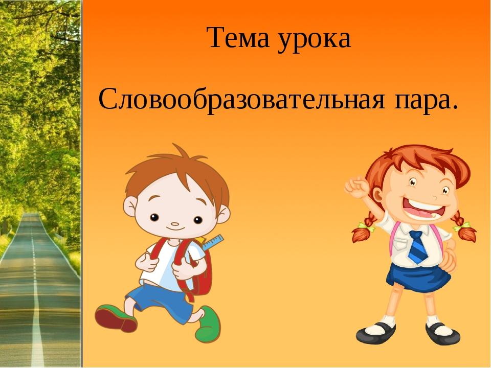 Тема урока Словообразовательная пара. ProPowerPoint.Ru