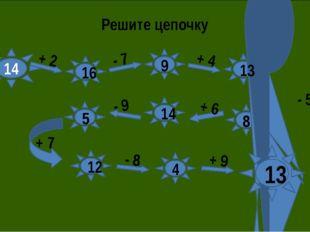 Решите цепочку 14 + 2 - 7 + 4 - 5 + 6 - 9 + 7 - 8 + 9 16 5 9 13 8 14 12 4 13