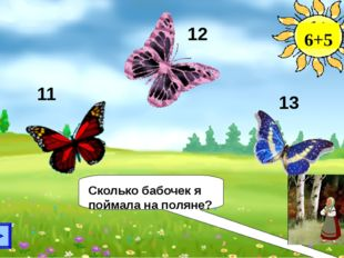 Сколько бабочек я поймала на поляне? 6+5 11 12 13