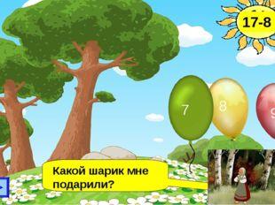 Какой из шариков не лопнул? Какой шарик мне подарили? 17-8 8 7 9