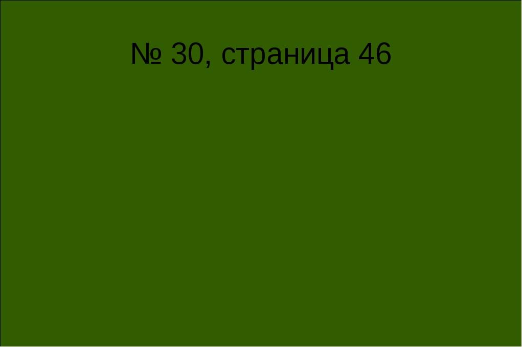 № 30, страница 46