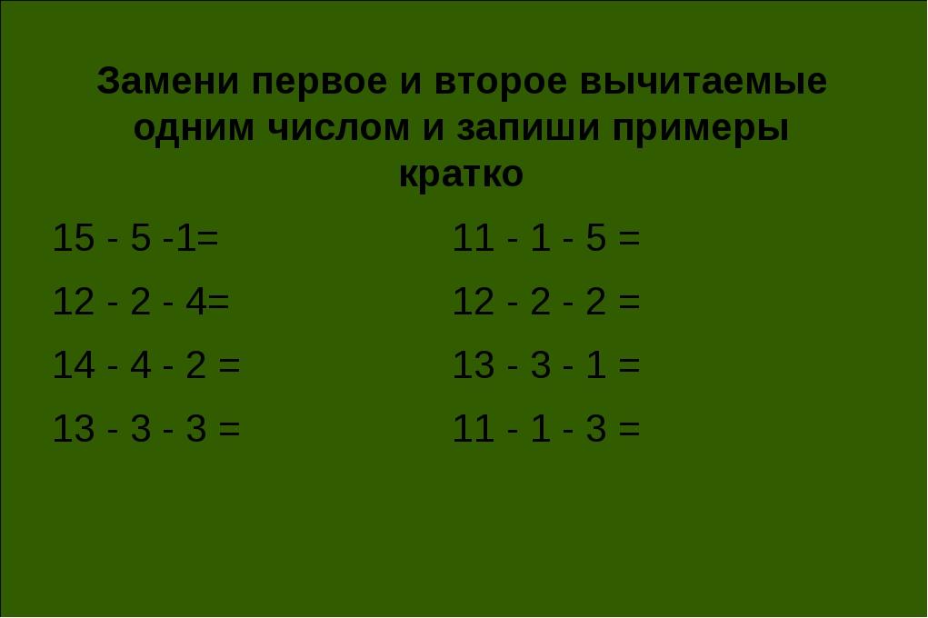 Замени первое и второе вычитаемые одним числом и запиши примеры кратко 15 - 5...