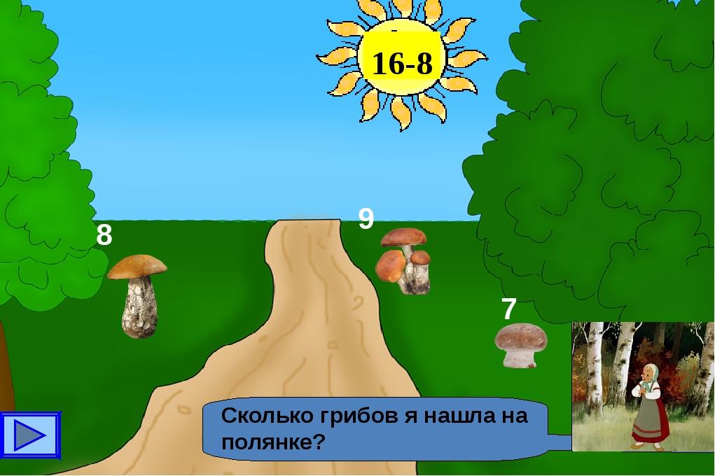 Сколько грибов я нашла на полянке? 16-8 8 7 9