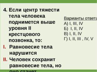 4. Если центр тяжести тела человека поднимется выше уровня II крестцового поз