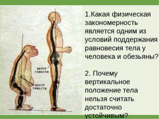 1.Какая физическая закономерность является одним из условий поддержания равно