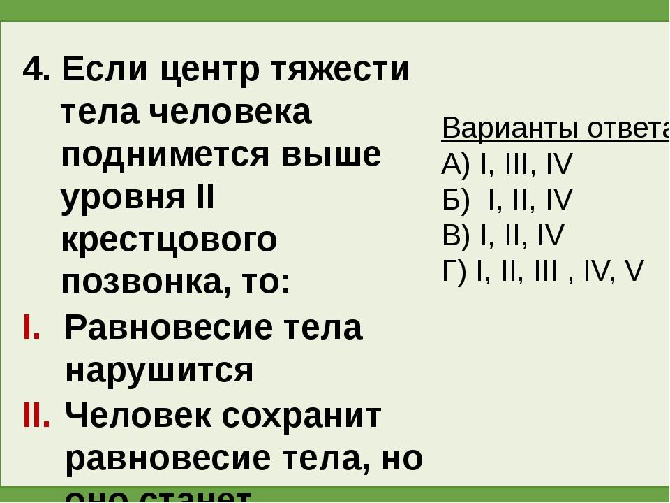 4. Если центр тяжести тела человека поднимется выше уровня II крестцового поз...