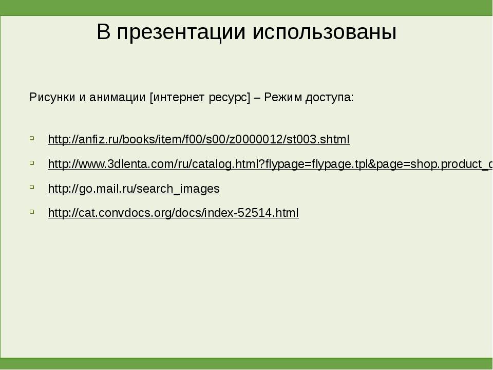 В презентации использованы Рисунки и анимации [интернет ресурс] – Режим досту...