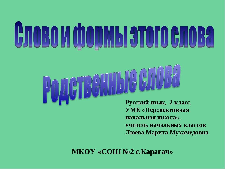 Русский язык, 2 класс, УМК «Перспективная начальная школа», учитель начальных...