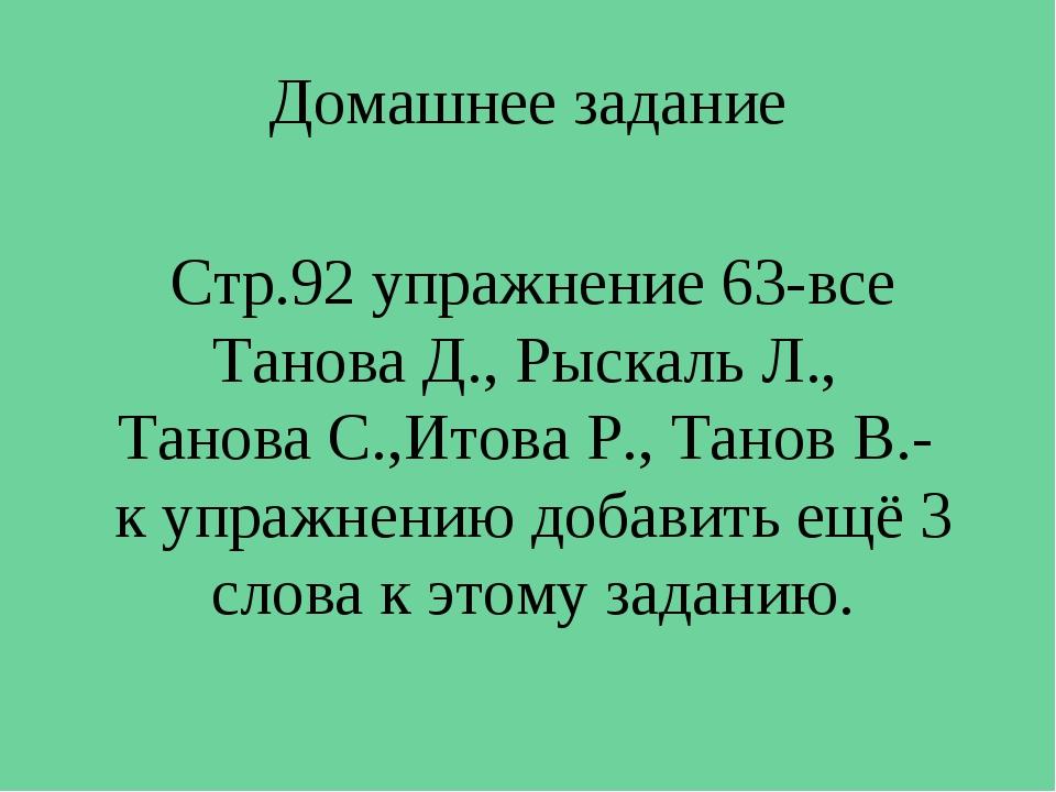 Домашнее задание Стр.92 упражнение 63-все Танова Д., Рыскаль Л., Танова С.,Ит...