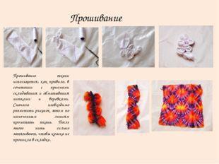 Прошивание Прошивание ткани используется, как правило, в сочетании с приемами