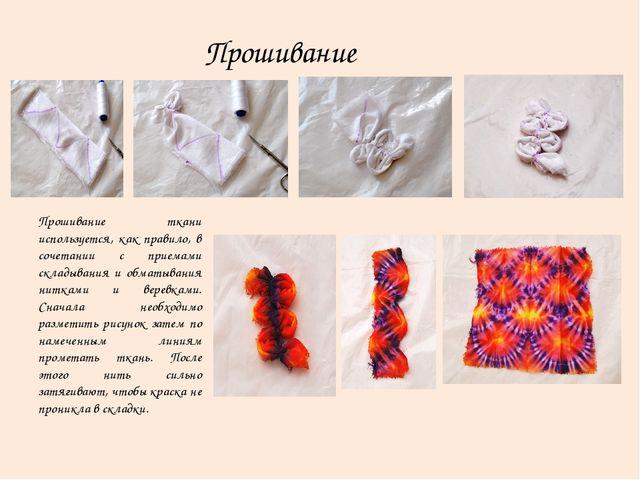 Прошивание Прошивание ткани используется, как правило, в сочетании с приемами...