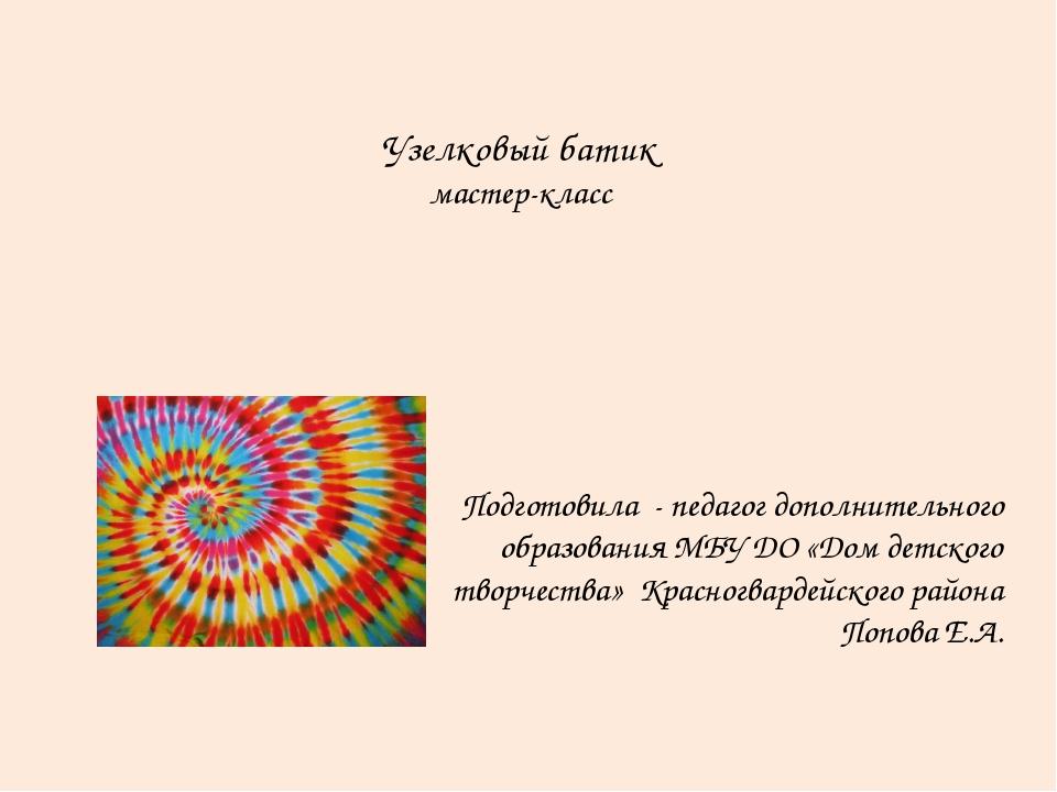 Узелковый батик мастер-класс Подготовила - педагог дополнительного образовани...