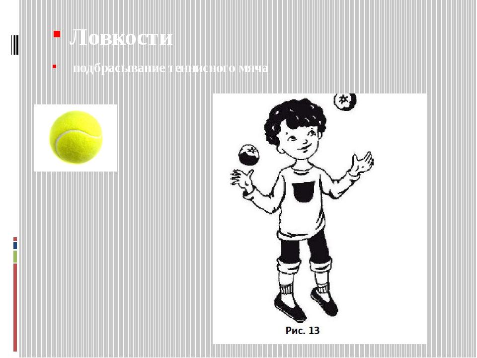Ловкости подбрасывание теннисного мяча