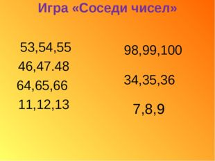 Игра «Соседи чисел» 53,54,55 46,47.48 64,65,66 11,12,13 98,99,100 34,35,36 7,