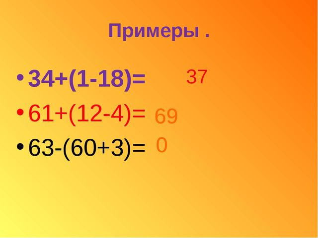 Примеры . 34+(1-18)= 61+(12-4)= 63-(60+3)= 37 69 0