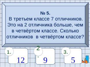 № 5. В третьем классе 7 отличников. Это на 2 отличника больше, чем в четвёрто