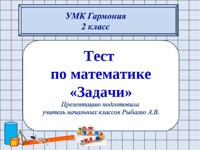 Тест по математике «Задачи»