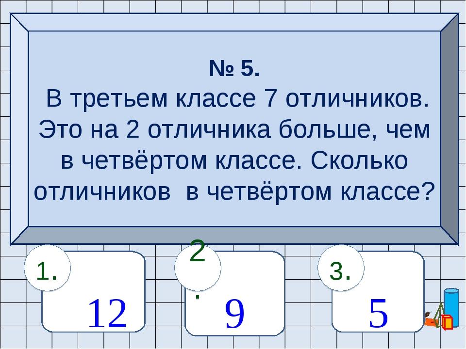 № 5. В третьем классе 7 отличников. Это на 2 отличника больше, чем в четвёрто...