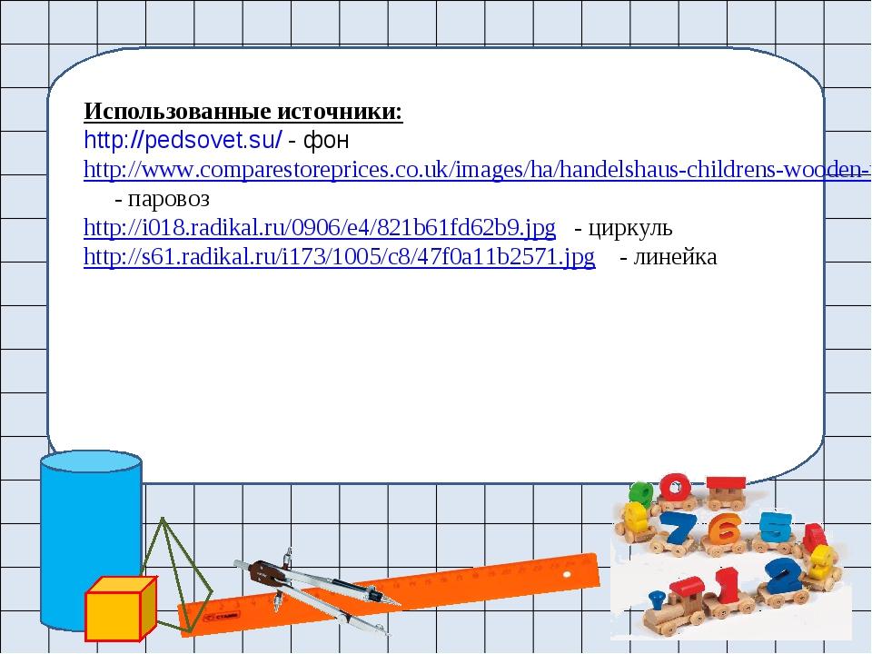 Использованные источники: http://pedsovet.su/ - фон http://www.comparestorep...