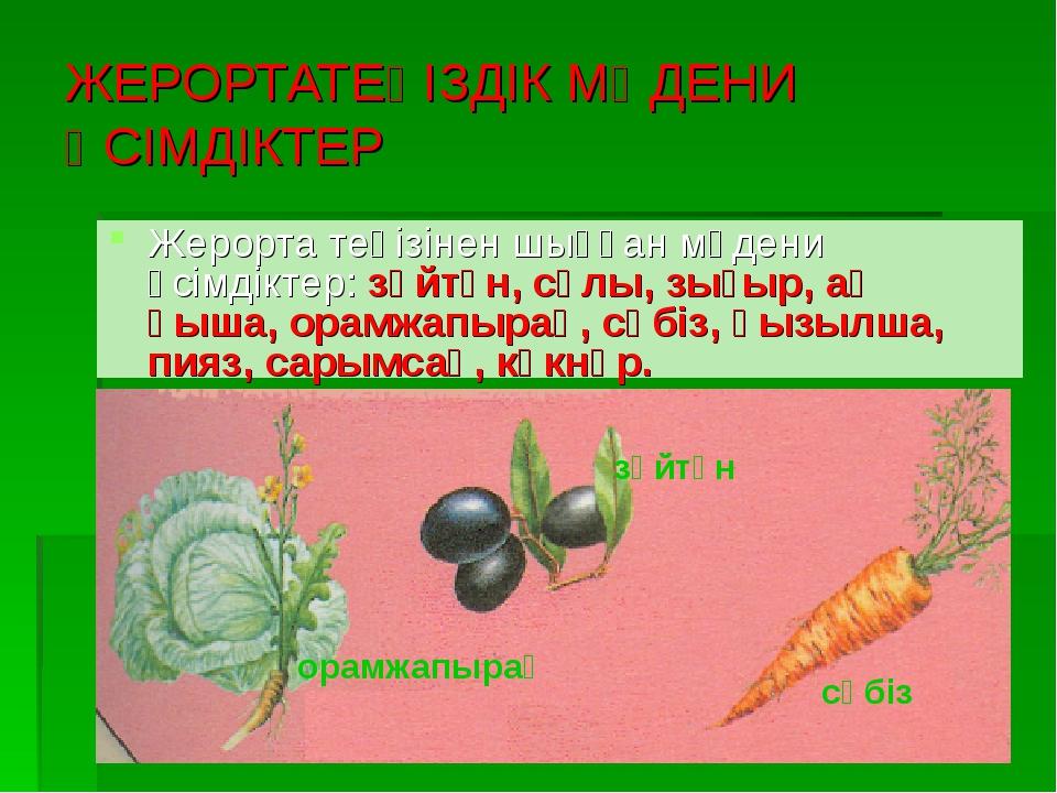 ЖЕРОРТАТЕҢІЗДІК МӘДЕНИ ӨСІМДІКТЕР Жерорта теңізінен шыққан мәдени өсімдіктер:...