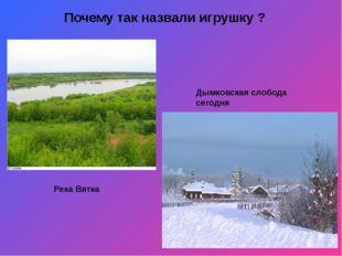 Почему так назвали игрушку ? Река Вятка Дымковская слобода сегодня