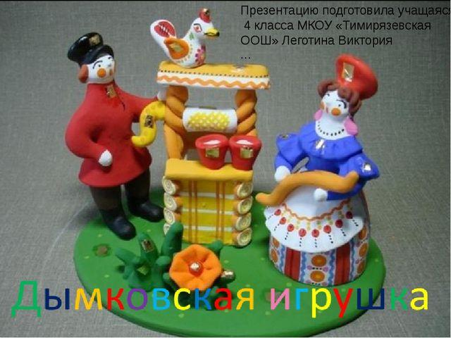 Презентацию подготовила учащаяся 4 класса МКОУ «Тимирязевская ООШ» Леготина...