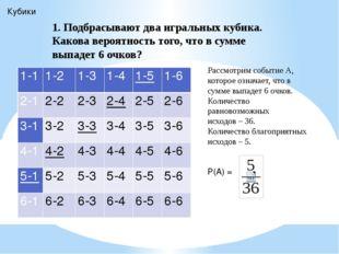 Кубики 1. Подбрасывают два игральных кубика. Какова вероятность того, что в с