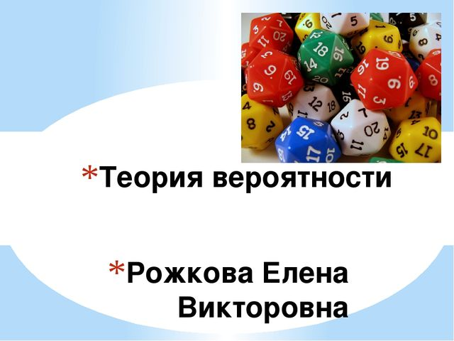 Рожкова Елена Викторовна Теория вероятности