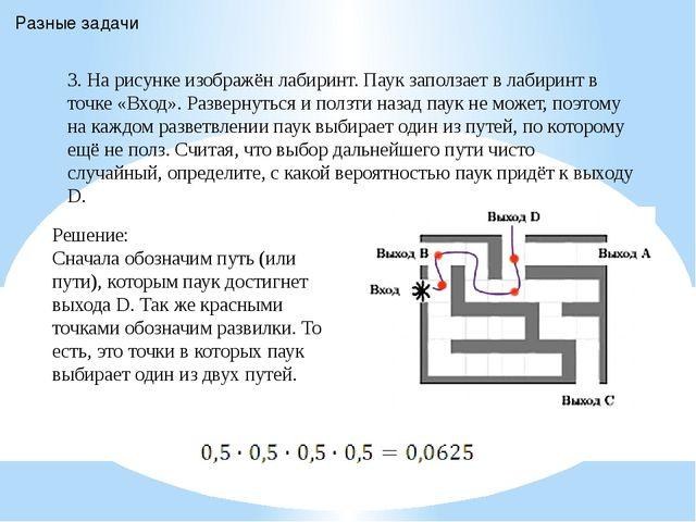 Решение: Сначала обозначим путь (или пути), которым паук достигнет выхода D....