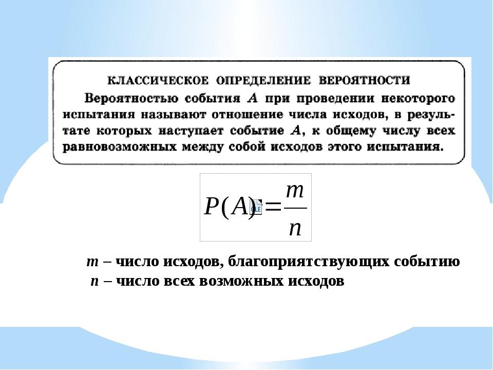 m – число исходов, благоприятствующих событию n – число всех возможных исходов