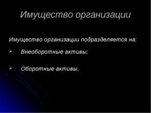 Имущество организации Имущество организации подразделяется на: Внеоборотные а
