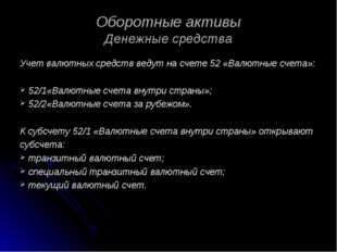 Оборотные активы Денежные средства Учет валютных средств ведут на счете 52 «В
