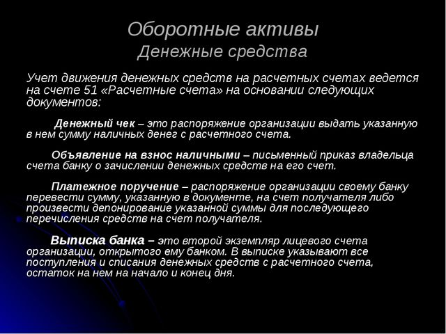 Оборотные активы Денежные средства Учет движения денежных средств на расчетны...