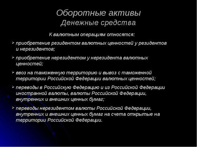 Оборотные активы Денежные средства К валютным операциям относятся: приобретен...