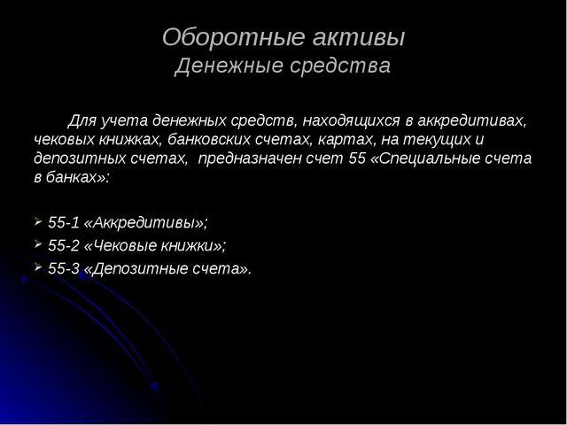 Оборотные активы Денежные средства Для учета денежных средств, находящихся в...