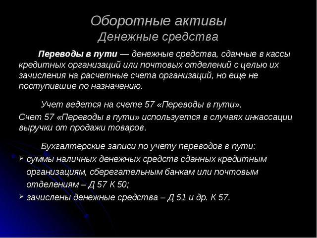 Оборотные активы Денежные средства Переводы в пути — денежные средства, сданн...