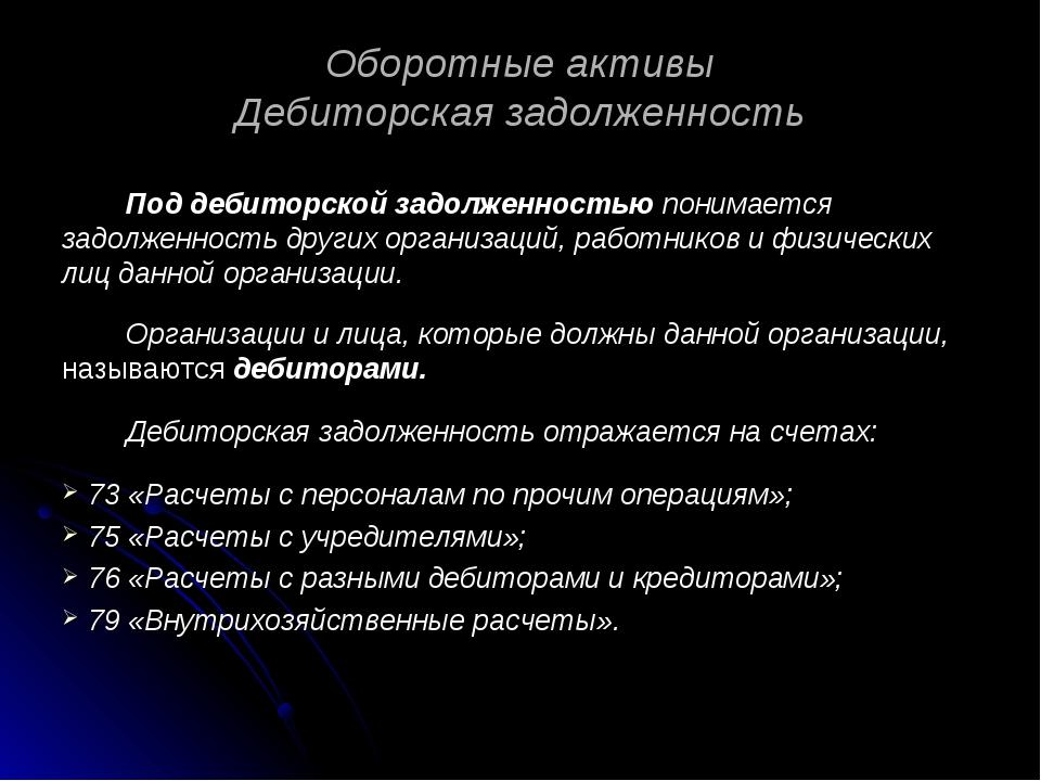 Оборотные активы Дебиторская задолженность Под дебиторской задолженностью пон...
